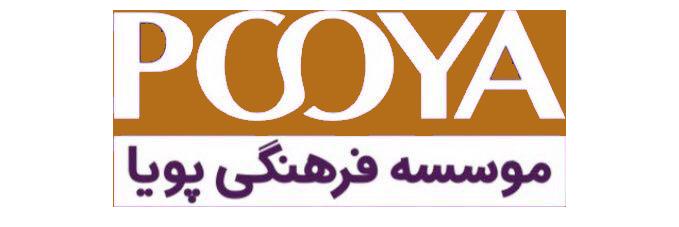 لوگو موسسه فرهنگی پویا